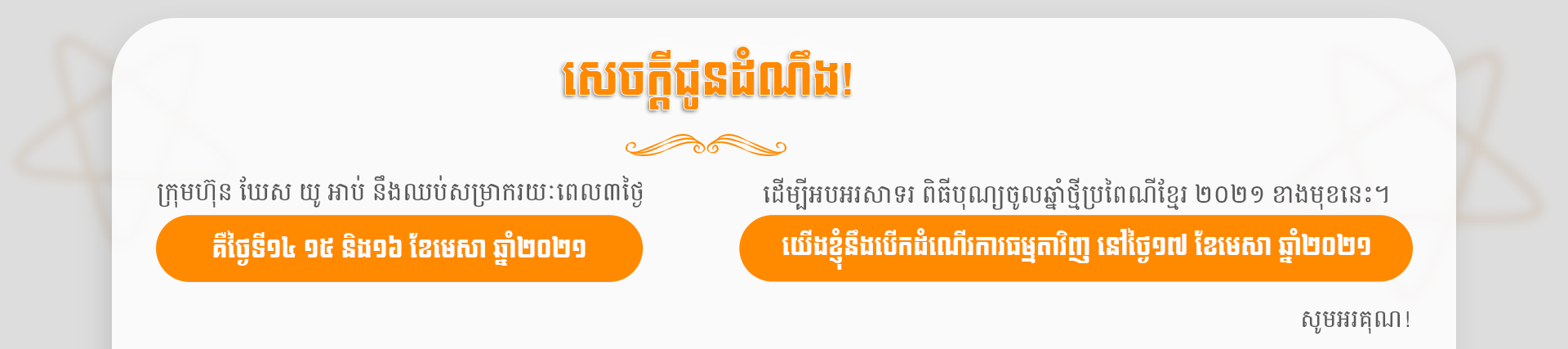 (English) Announcement for Khmer New Year 2021